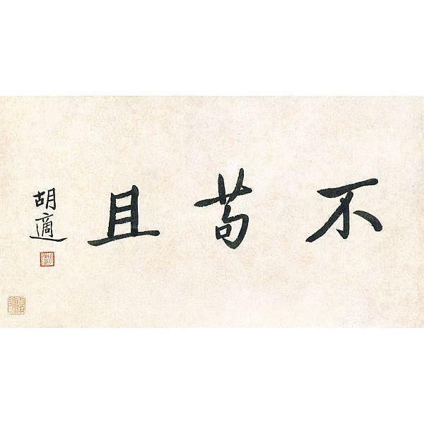 Hu Shi 1891-1962 , CALLIGRAPHY IN KAISHU ink on paper, framed