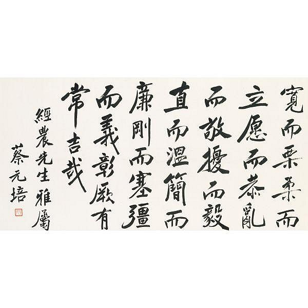 Cai Yuanpei (1868-1940) , CALLIGRAPHY IN KAISHU ink on paper, framed