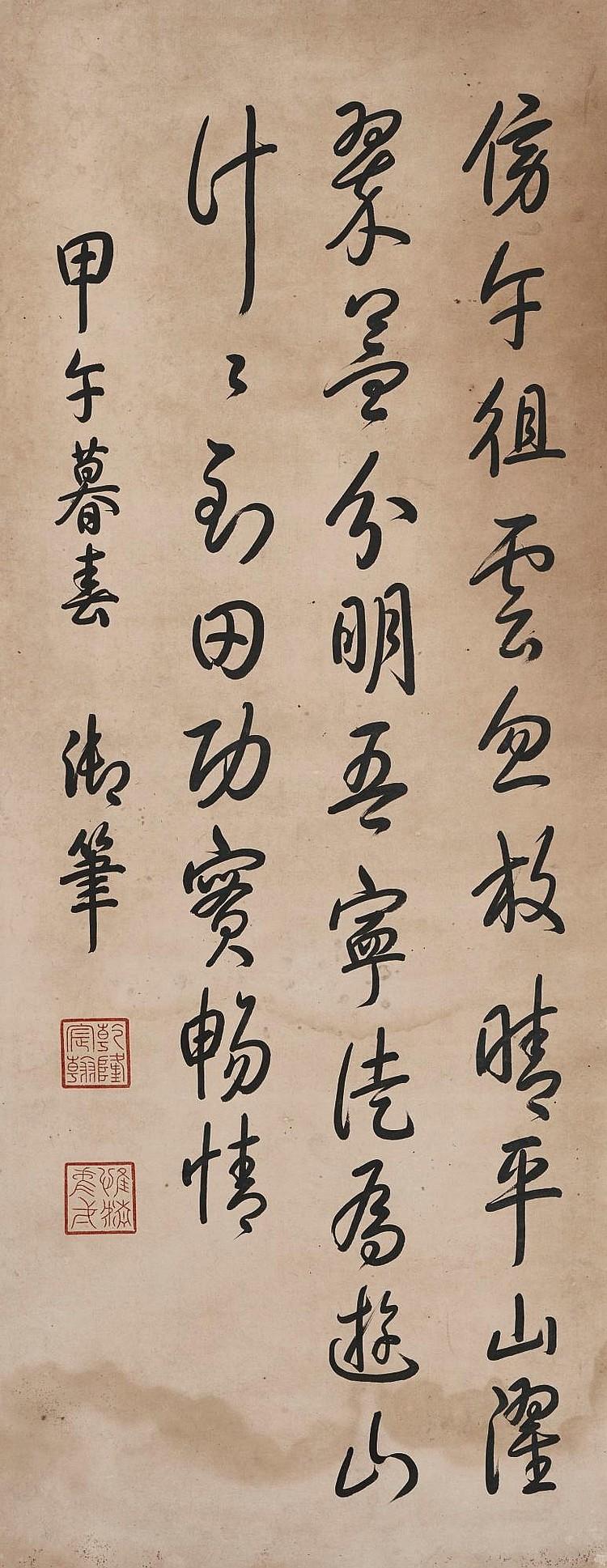 HONGLI (EMPEROR QIANLONG) 1711-1799 | POEM IN RUNNING SCRIPT