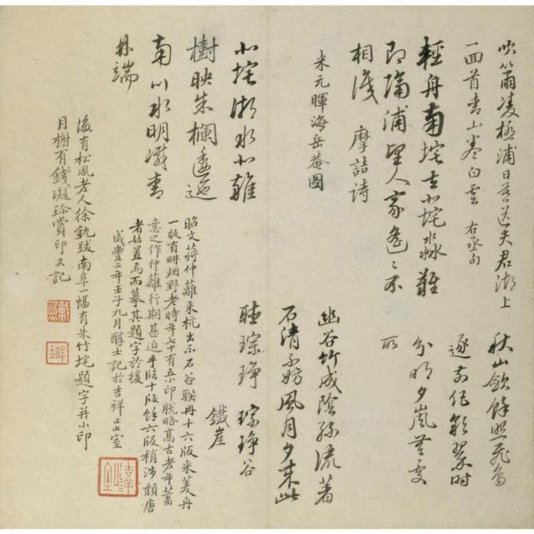 DAI XI 1801-1860