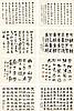 VARIOUS ARTISTS | Calligraphy, Zengzhi Shen, Click for value
