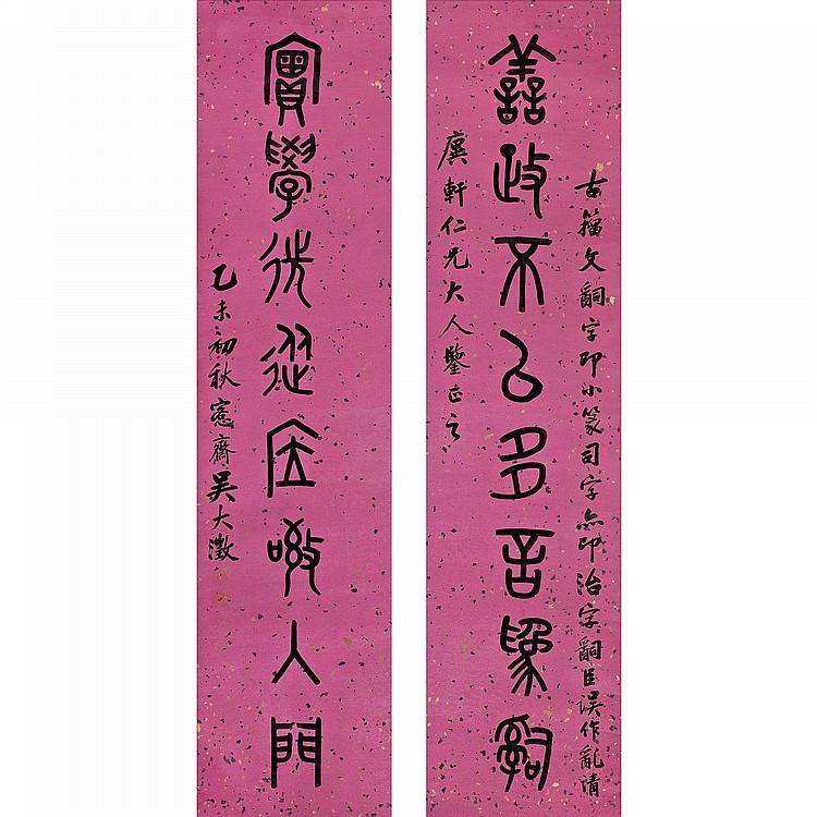 WU DACHENG 1835-1902 CALLIGRAPHY COUPLET IN ZHUANSHU