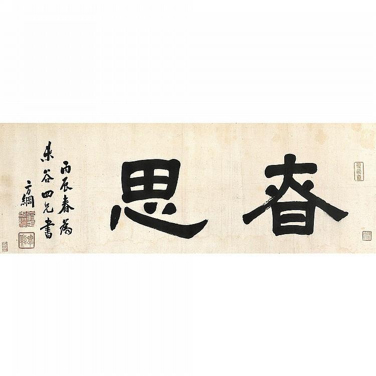 WENG FANGGANG 1733-1818 CALLIGRAPHY IN LISHU
