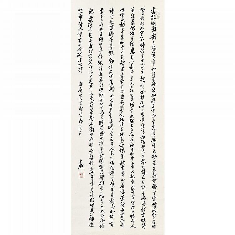 SHEN YINMO 1883-1971 CALLIGRAPHY IN XINGSHU