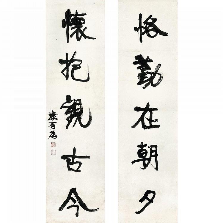 KANG YOUWEI 1858-1927 CALLIGRAPHY COUPLET IN XINGSHU