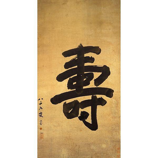 Liang Tongshu 1723-1815 , LONGEVITY ink on gold-flecked paper, hanging scroll