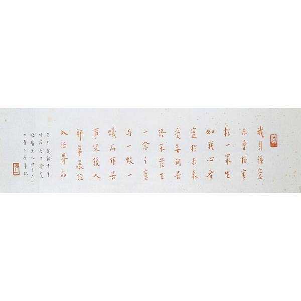 Hongyi 1880-1942 , SUTRA IN RED INK ink on paper, framed