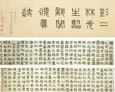 PENG SHAOSHENG 1740-1796