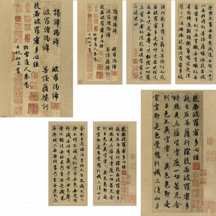 ZHAO MENGFU (1254 - 1322) YUAN DYNASTY