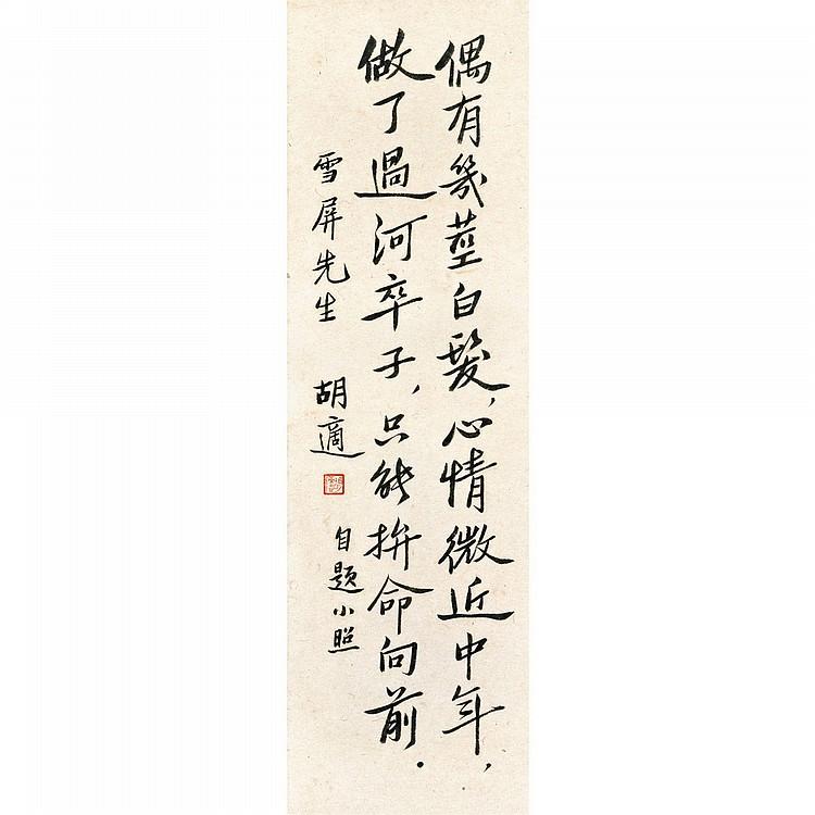 HU SHI 1891-1962