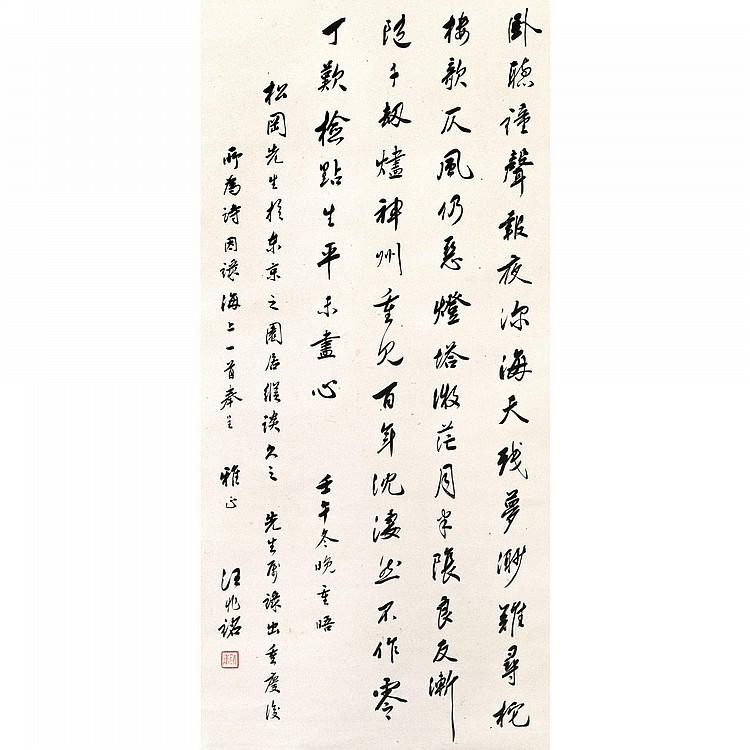 WANG JINGWEI 1883-1944