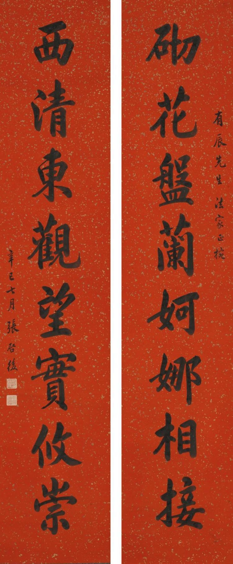 ZHANG QIHOU 1873-1944   CALLIGRAPHY COUPLET IN REGULAR SCRIPT