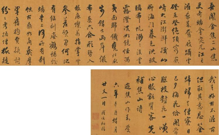 TIE BAO 1752-1824 | POEM IN RUNNING SCRIPT