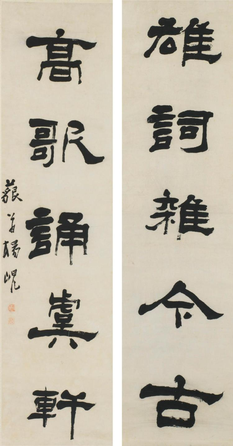 YANG XIAN 1819-1896 | CALLIGRAPHY COUPLET IN CLERICAL SCRIPT