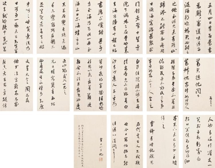 YONGXING 1752-1823   CALLIGRAPHY AFTER MI FU
