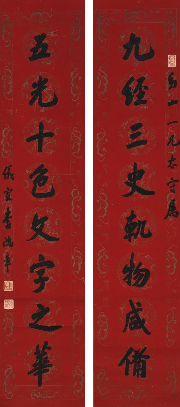 LI HONGZHANG 1823-1901 | CALLIGRAPHY COUPLET IN RUNNING SCRIPT