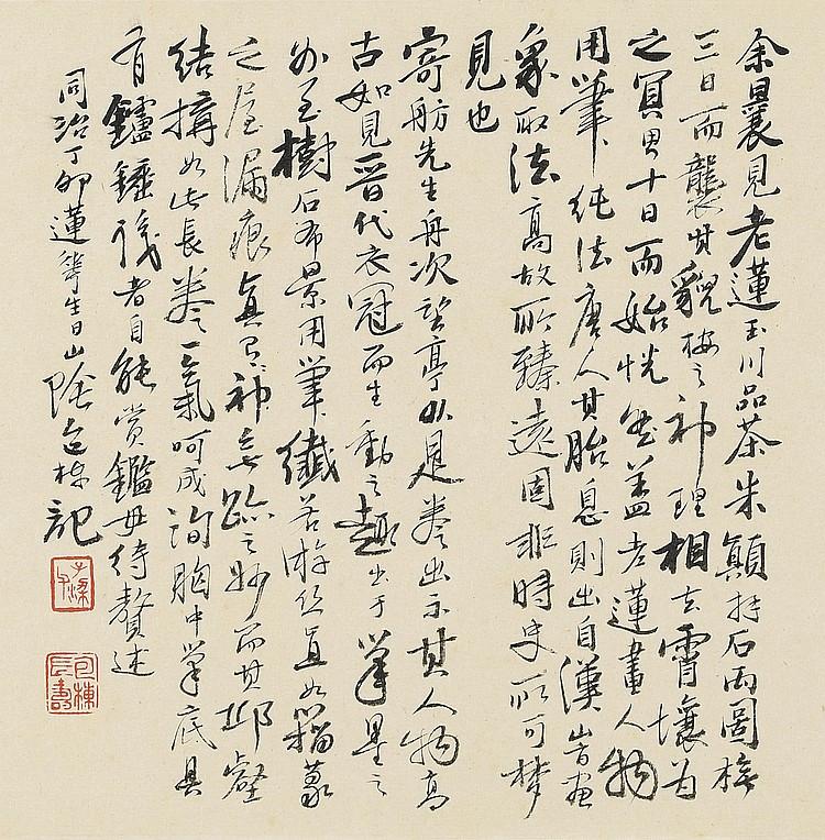 CHEN HONGSHOU 1598-1652