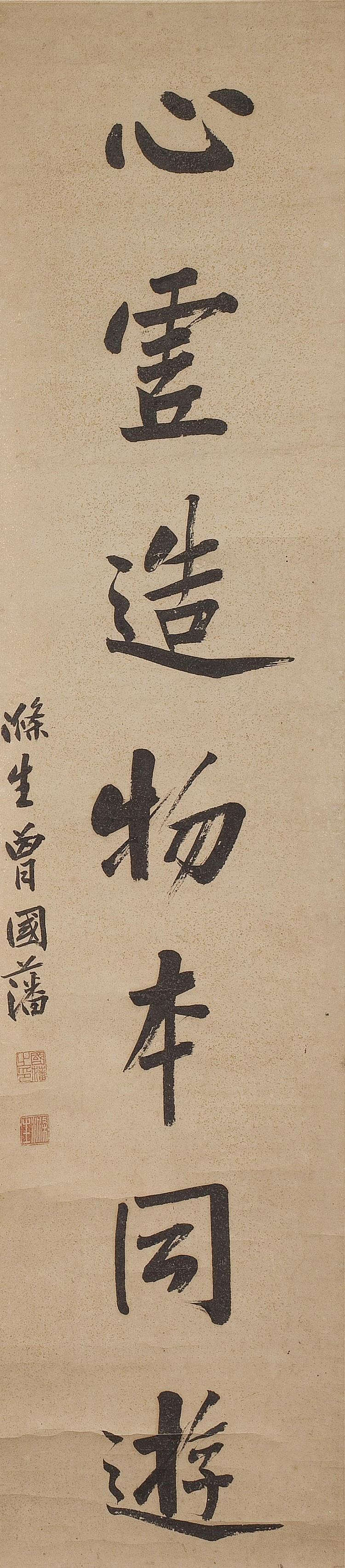 ZENG GUOFAN 1811-1872