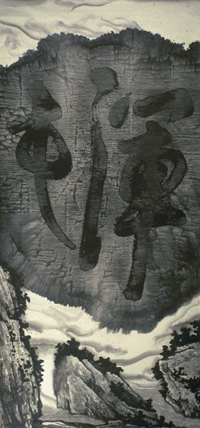 GU WENDA B. 1956 CHAOS