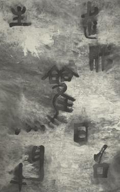 GU WENDA B. 1956