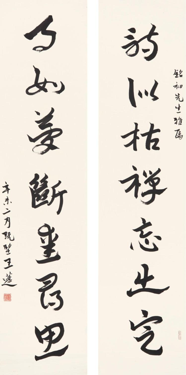 WANG YUAN | Calligraphy Couplet in Caoshu