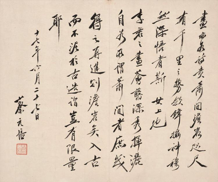 CAI YUANPEI | Calligraphy in Xingshu