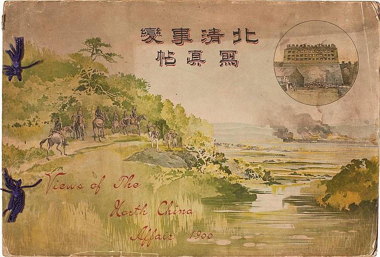 YAMAMOTO, SANSHICHIRO. VIEWS OF THE NORTH CHINA AFFAIR 1900. 1901
