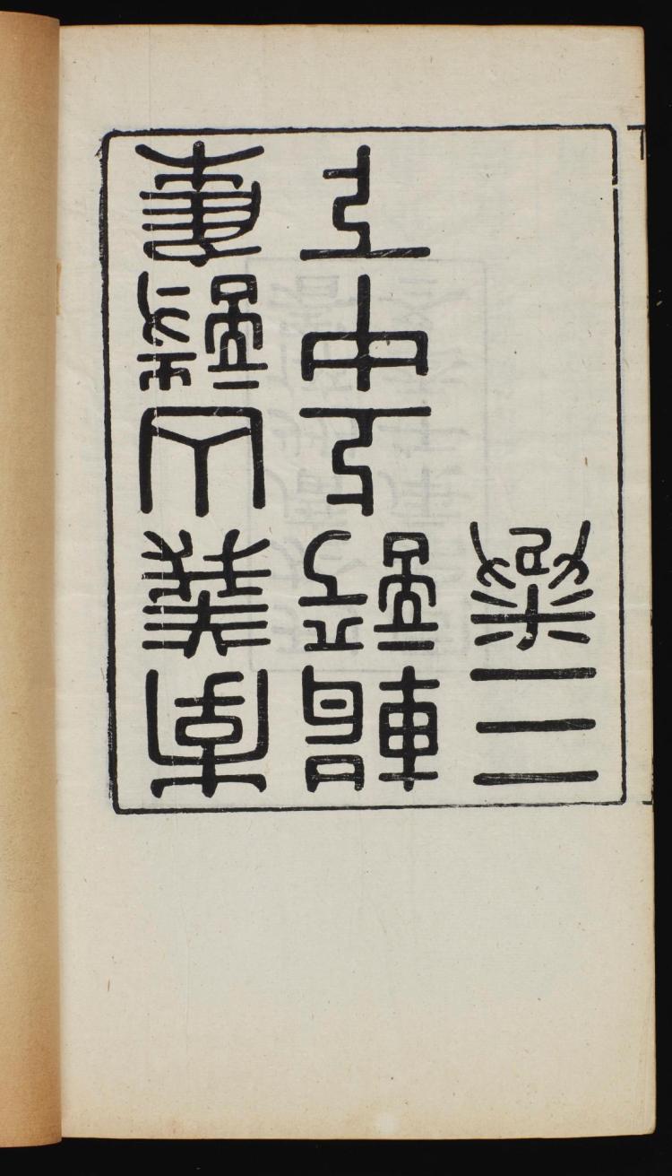 LI YISHAN,COLLECTED WORKS, [1870]