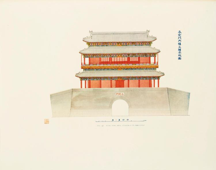 SIRÉN, OSVALD. THE WALLS AND GATES OF PEKING. 1924