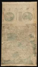 MAP--MA JUNLIANG. ??????. JINGBAN TIANWEN QUANTU. [COMPLETE MAP (OF THE WORLD) BASED ON ASTRONOMY]. [C.1780-90]