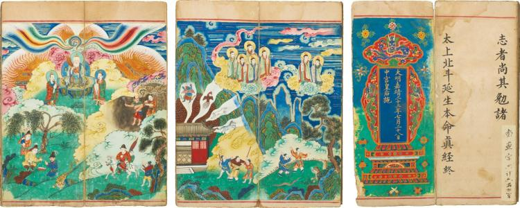 DAOIST MANUSCRIPT. 太上玄靈北斗延生本命真經. THE AUTHENTIC SCRIPTURE OF THE NATAL DESTINY, [1543 OR LATER]