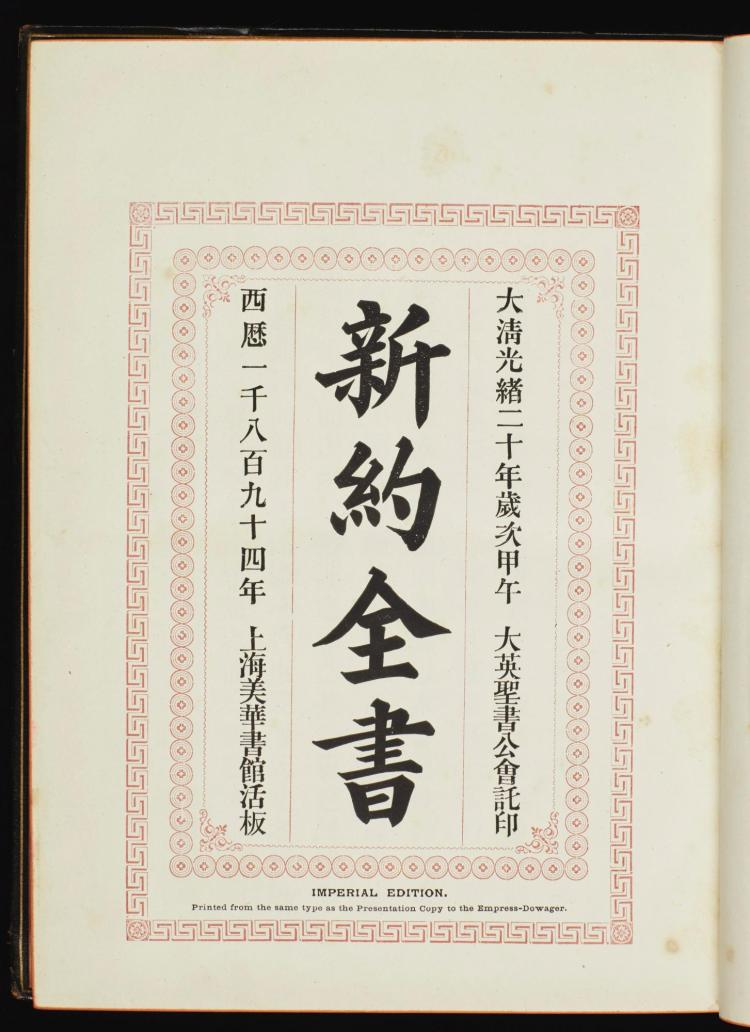 [BIBLE IN CHINESE, THE NEW TESTAMENT], 1894, PRESENTATION COPY INSCRIBED TO JOHN CHALMERS