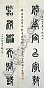 DENG ERYA 1884-1954, Kanghou Feng, Click for value