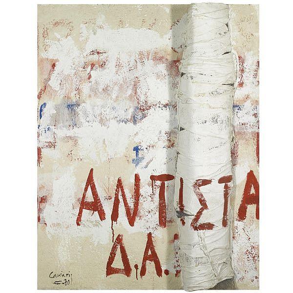 - Vlassis Caniaris , Greek b. 1928   Resistance   mixed media on polystyrene