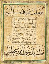 AN ILLUMINATED CALLIGRAPHIC PANEL (QIT'A), SIGNED BY DARWISH 'ALI, TURKEY, OTTOMAN, DATED 1075 AH/1664 AD |