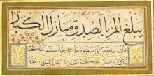 AN ILLUMINATED CALLIGRAPHIC PANEL (QIT'A), SIGNED BY HÜSEYIN AL-HABLI,TURKEY, OTTOMAN,FIRST HALF 18TH CENTURY |