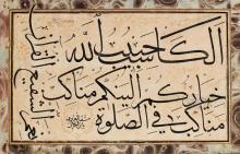 <BR /><BR /><BR />AN ILLUMINATED CALLIGRAPHIC PANEL (QIT'A), SIGNED BY IBN AL-KATANI, TURKEY, OTTOMAN,CIRCA 18TH CENTURY<BR /> |