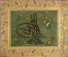 A CALLIGRAPHIC PANEL WITH THE TUGHRA OF SULTAN ABDÜLHAMID I (R.1774-89 AD), TURKEY, OTTOMAN, 18TH CENTURY |