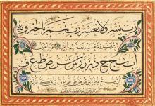 AN ILLUMINATED CALLIGRAPHIC PANEL (QIT'A), SIGNED BY SEYYID OSMAN 'AFIF EFENDI 'THE MAD', TURKEY, OTTOMAN, CIRCA 1800 |