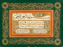 AN ILLUMINATED CALLIGRAPHER'S DIPLOMA (IJAZEH), TURKEY, OTTOMAN, DATED 1284 AH/1867 AD |