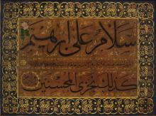 AN ILLUMINATED CALLIGRAPHIC PANEL ON WOOD (LEVHA), SIGNED BY MAHMUD CELALEDDIN, TURKEY, OTTOMAN, FIRST HALF 19TH CENTURY |
