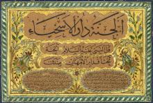 AN ILLUMINATED CALLIGRAPHER'S DIPLOMA (IJAZEH), TURKEY, OTTOMAN, DATED 1291 AH/1874-75 AD |