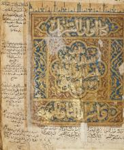 ABDULLAH IBN 'UMAR IBN MUHAMMAD AL-BADAWI (D.1286-87 AD), ANWAR AL-TANZIL WA ASRAR AL-TA'WIL, A COMMENTARY ON THE QUR'AN, PROBABLY PERSIA OR IRAQ, TIMURID, LATE 14TH/EARLY 15TH CENTURY<BR /> |
