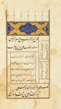 THE VERSED MUNAJAT OF IMAM 'ALI WITH VERSED TRANSLATION, SIGNED BY MUHAMMAD AL-MUDHAHHAB AL-KIRMANI, PERSIA, SAFAVID, 16TH CENTURY |