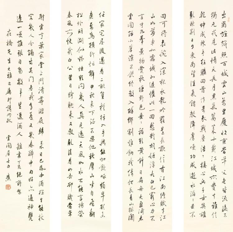 BAI JIAO (1907-1969) | Poem in Xingshu