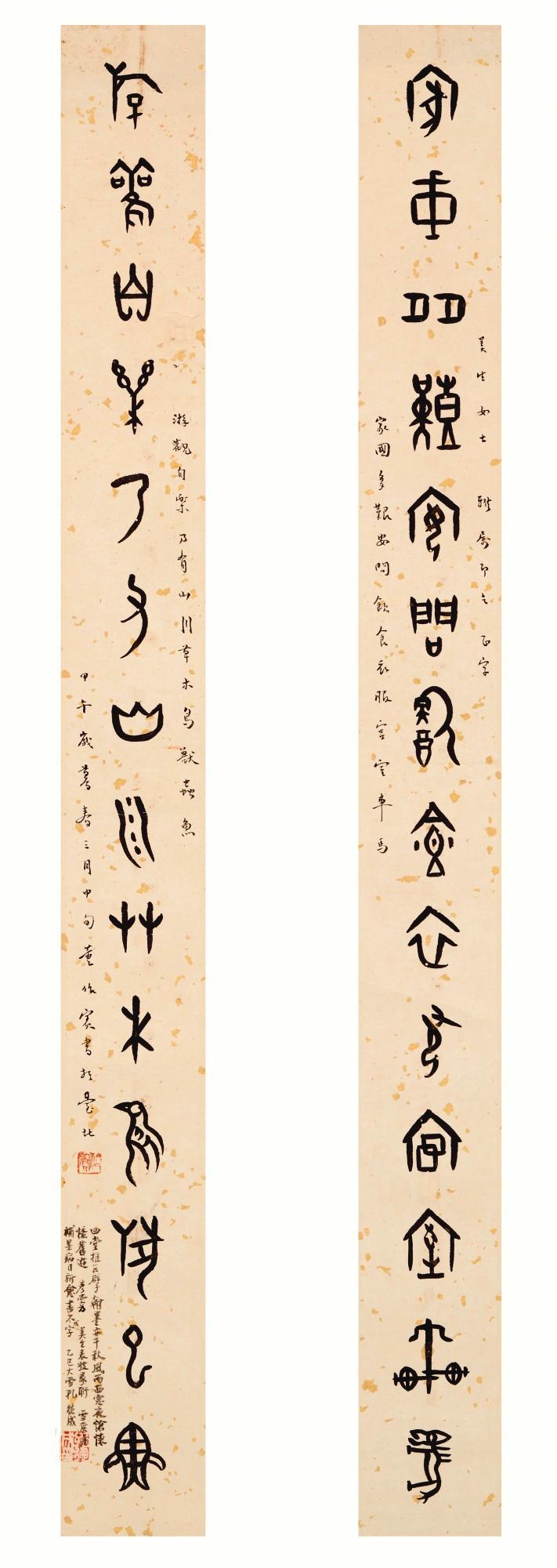 DONG ZUOBIN (1895-1963) | Calligraphy Couplet in Jiaguwen