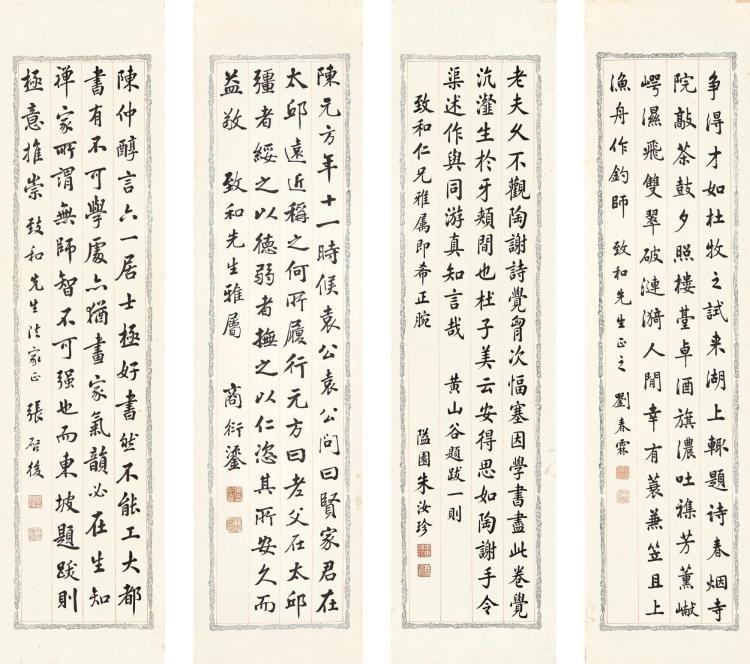 LIU CHUNLIN (1872-1944), ZHU RUZHEN (1870-1943), SHANG YANLIU (1875-1963), ZHANG QIHOU (1873-1944) | Calligraphy in Kaishu