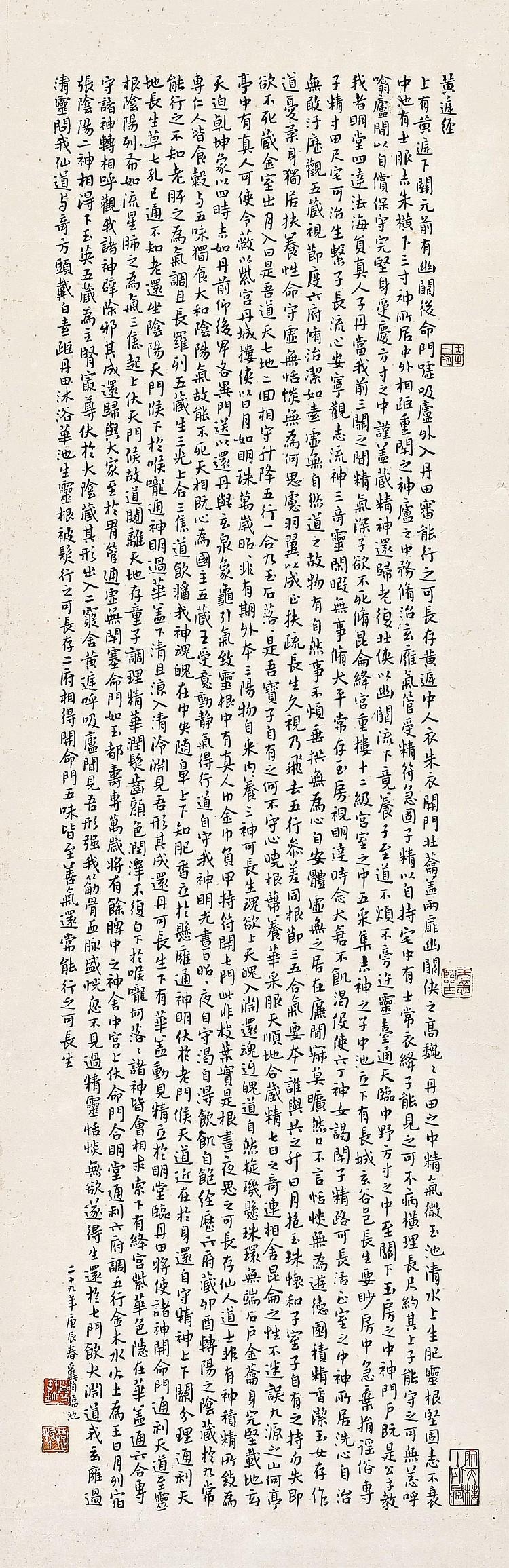 DENG SANMU (1898-1963)