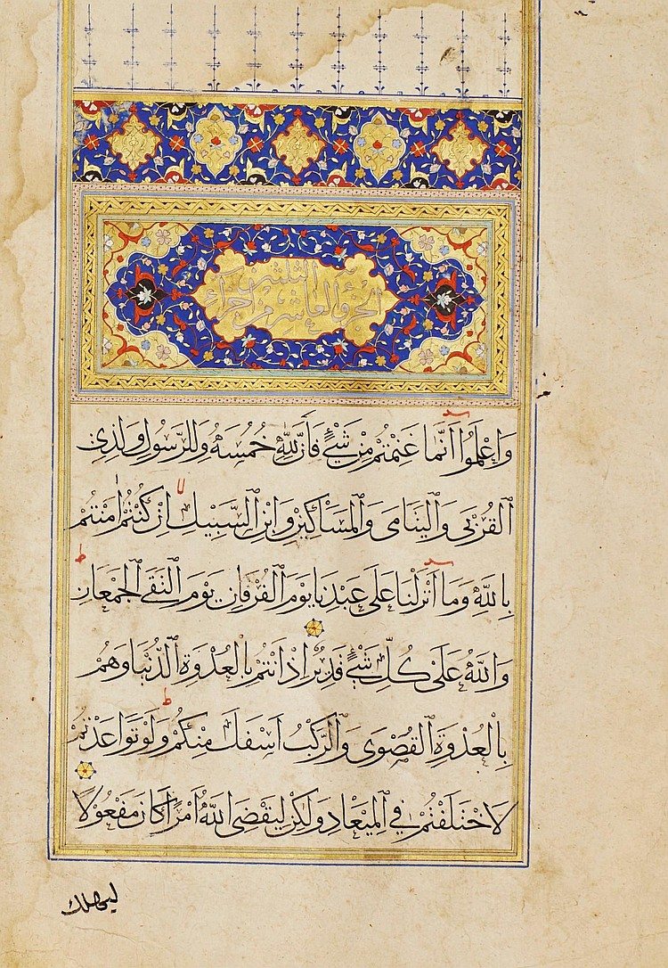 AN ILLUMINATED QUR'AN JUZ' (X), PERSIA, SAFAVID, 16TH CENTURY |