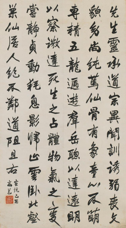 GAO YONG 1850-1921 | CALLIGRAPHY IN RUNNING SCRIPT